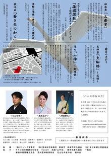 新座市武州里神楽石山裕雅社中のブログ