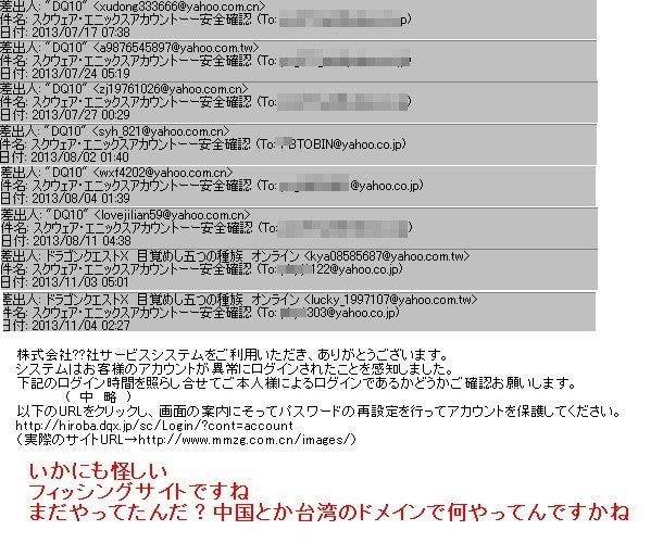 届いた迷惑メール(スパム)を対策したり、全く別のことをぼやいたりするブログ-DQXからというフィッシングメール