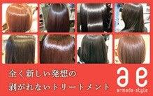 $神戸市 東灘区 本山 青木 岡本で電子トリートメントなら髪に地肌に優しい 美容室アバディ-t02200279_0283035912655084658-1.jpg