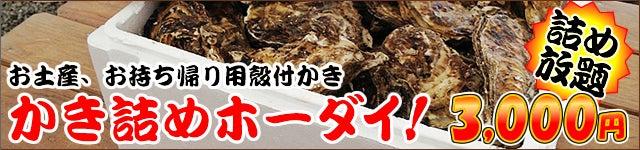 $目指せ!日本一のネット牡蠣屋-かき小屋仙台港