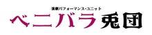 $慣れの問題-ベニバラ兎団ロゴ