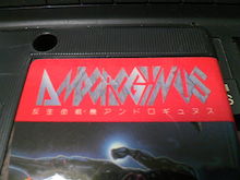 MSX2_ANDRp02