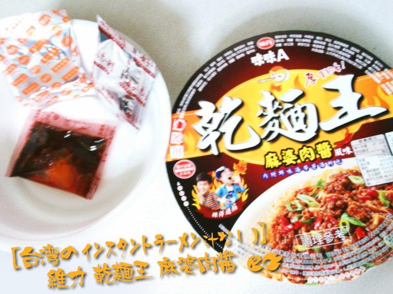 【台湾 インスタントラーメン(汁なし)】 乾麺王 麻婆肉醤 ...