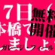 11月17日、大阪日…