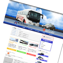 朝日交通株式会社オフィシャルブログ-朝日交通株式会社ホームページ