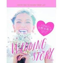 矢野未希子オフィシャルブログ-wedding