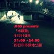 11.13 「水曜塾…