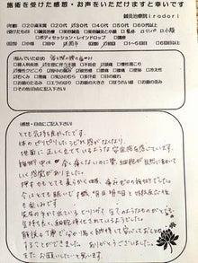 リンパに強い整体師・岡市幸紀のirodori日記