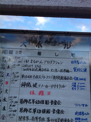 【斎藤一人 武蔵野】2013111503