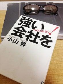 京都プランナー日記-強い会社を作りなさい