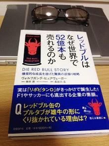 京都プランナー日記-レッドブル