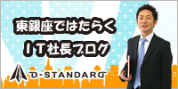 ディースタンダード株式会社 小関智宏