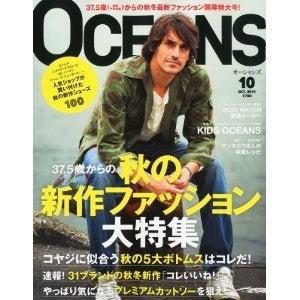 フィルソン filson バッグ取扱店舗 フィルソンスタイルの店長のこだわり日記-OCEANS (オーシャンズ) 2011年 10月号