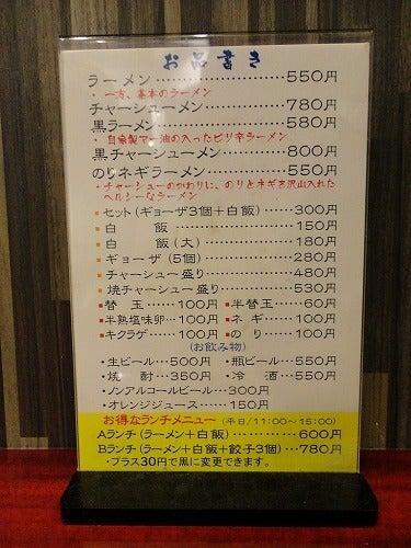 ぴろきちのブログ(福岡)-ラーメン 一方