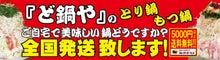 魂焦がすモツ鍋ブログ-通販バナー