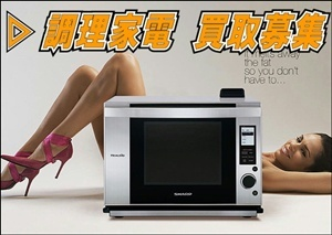調理家電キッチン家電買い取り買取中古