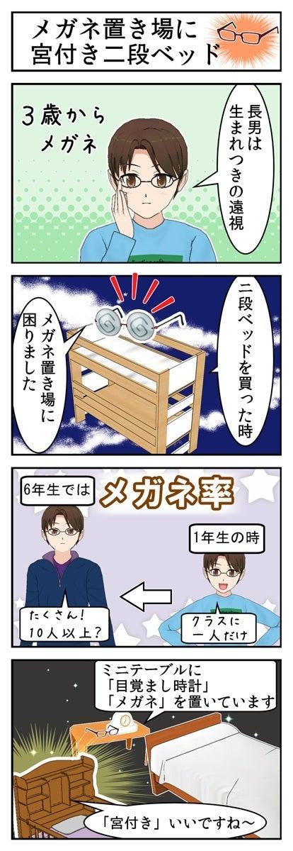 高学年になるとメガネを掛ける子供が増えるので宮付きベッドがおすすめだという漫画_001