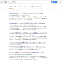 cutin検索結果