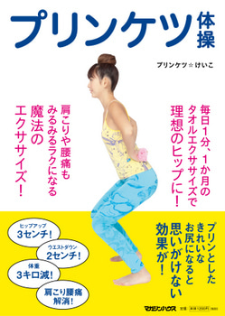 $美容矯正カイロプラクター プリンケツ☆けいこ先生のブログ