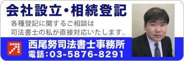 相続登記・会社設立登記の代理人!司法書士西尾のブログ(東京では、新宿区、中野区、杉並区、世田谷区、港区の登記が多いです)-相続登記、会社設立