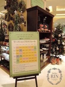 Atelier RIN Hitomi's Blog-WSスケジュール