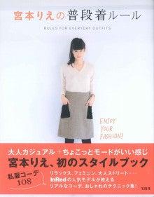 $宮本りえオフィシャルブログ「FUZZY PEACH」Powered by Ameba