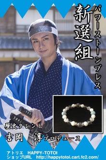 吉岡淳オフィシャルブログ「京の虜」Powered by Ameba