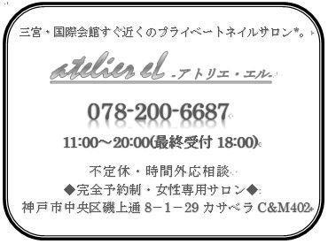 $神戸*三宮プライベートネイルサロン*    atelier eL