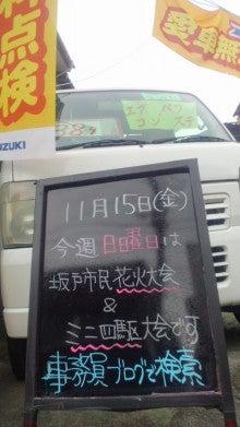 安野自動車で働く事務員。のブログ-2013111509270000.jpg