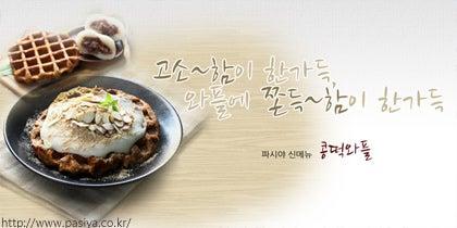 韓国人嫁ギューちゃん(韓国語、韓国料理)
