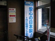 福井県福井市問屋町《自転車ひかり》のブログ-irc