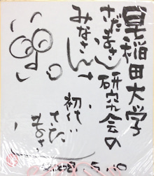 早稲田大学さだまさし研究会 BLOG-サイン