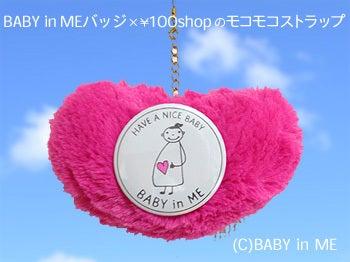 $マタニティママと赤ちゃんの大事な時期をオシャレにメッセージ♪マタニティのシンボルマークBABY in ME公式ブログ-BABY in MEバッジのアレンジ例モコモコストラップ