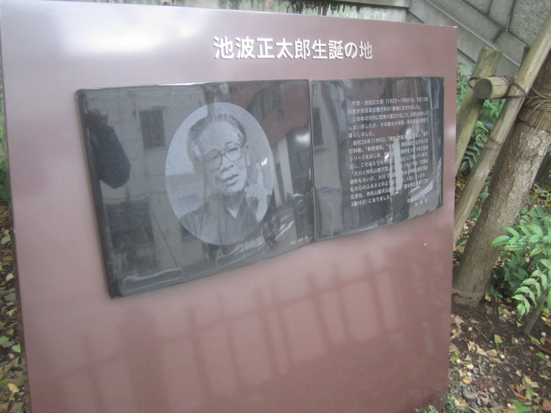 池波正太郎生誕の地碑
