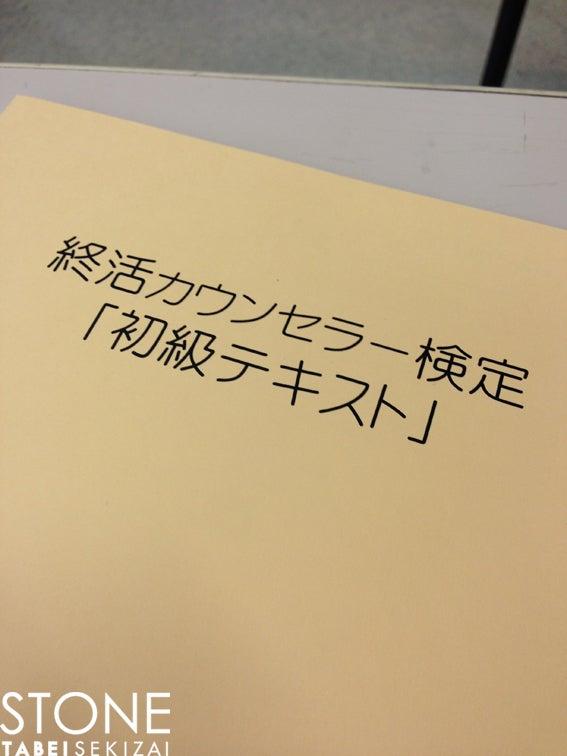 田部井石材 TABEIsekizaiBlog