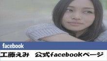 $工藤えみオフィシャルブログ Powered by Ameba
