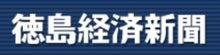 徳島経済新聞