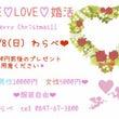 ♡クリスマス婚活♡1…