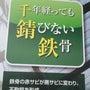 (株)赤塚本社セミナ…