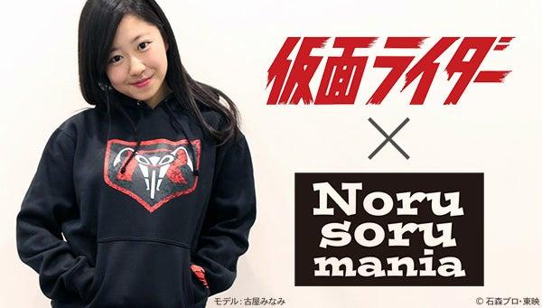 $古屋みなみオフィシャルブログ「南風」-バンダイファッションネット