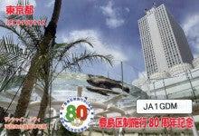 JA1KCAのブログ
