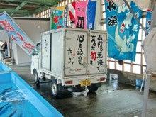 「旬魚たつみ」スタッフブログ-たつみ号