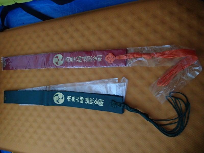 歩き人ふみの徒歩世界旅行 日本・台湾編-輪袈裟