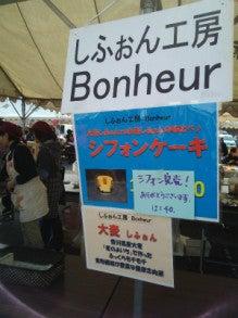 しふぉん工房 Bonheur