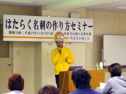 みまさか商工会の名刺作成セミナーで講演する講師