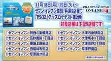 $ファンタシースターシリーズ公式ブログ-niko3