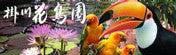 もな工房日誌[改]-掛川花鳥園