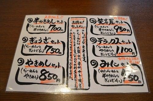 ぴろきちのブログ(福岡)-笑喜屋