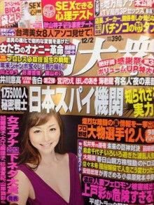 渋谷・原宿・表参道 脇田尚揮のJUNO占い日記