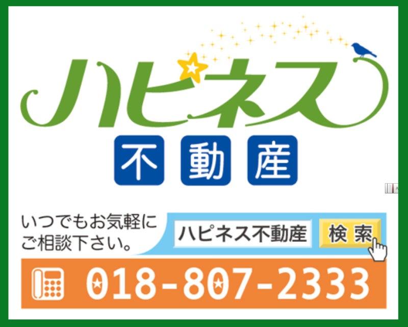 ソプラノ大家さんのワクワク不動産日記!!
